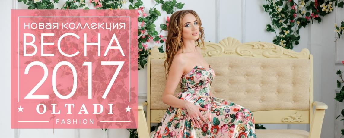 Платья в розницу от производителя дешево новосибирск